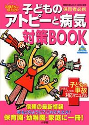 保育者必携 子どものアトピーと病気 対策BOOK